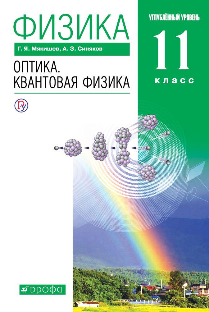 Физика. Оптика. Квантовая физика. Углубленный уровень. 11 класс. Учебник. Мякишев Г.Я., Синяков А.З.