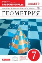 Протасов В.Ю., Шарыгин И.Ф., Бражников А.И. - Геометрия. 7 класс. Рабочая тетрадь' обложка книги