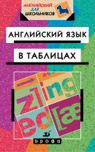 Минаев Ю.Л. - Английский язык в таблицах. 5–11 классы. Справочное пособие' обложка книги