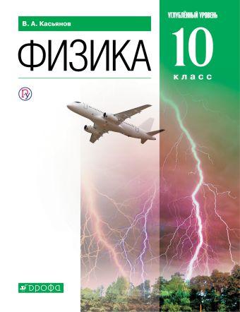 Физика. 10 класс. Углубленный уровень. Учебник. Касьянов В.А.