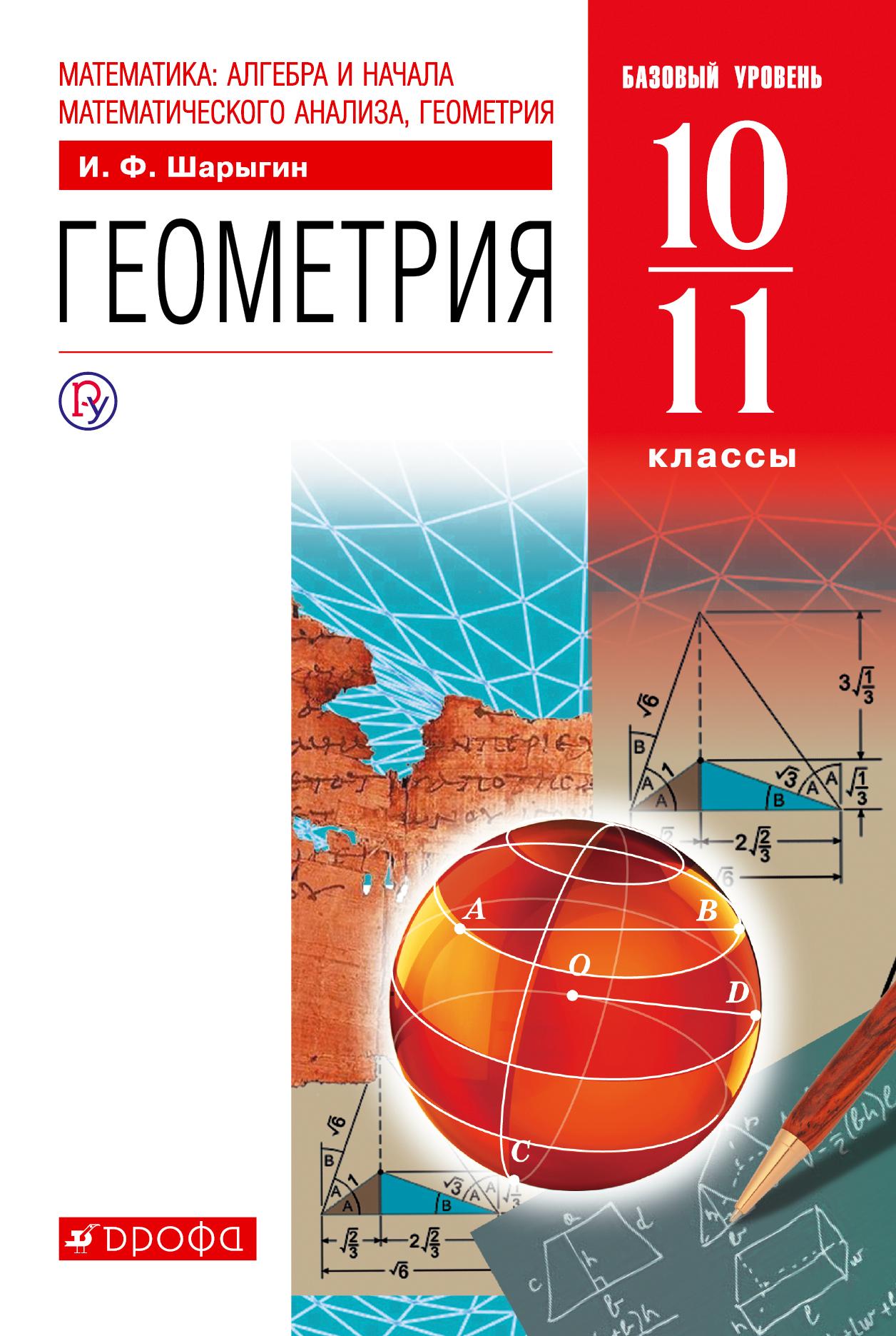 Шарыгин И.Ф. Математика. Геометрия. Базовый уровень. 10-11 классы. Учебник.
