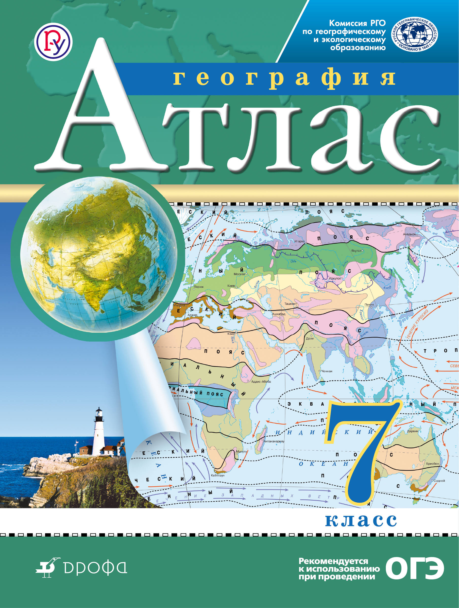 География. 7 класс. Атлас. (Традиционный комплект)(РГО)