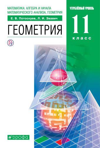 Математика. Геометрия. Углублённый уровень. 11 класс. Учебник. Потоскуев Е.В., Звавич Л.И.