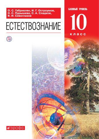 Естествознание. 10 класс.. 10 класс. Учебник. Габриелян О.С., Остроумов И.Г., Пурышева Н.С., Сладков С.А., Сивоглазов В.И.