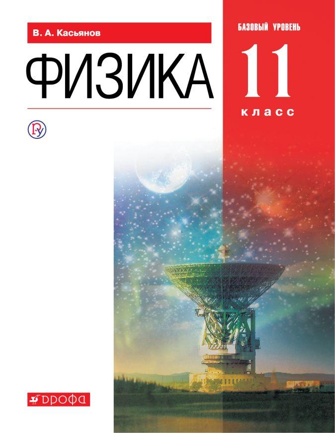 Физика. 11 класс. Базовый уровень. Учебник Касьянов В.А.