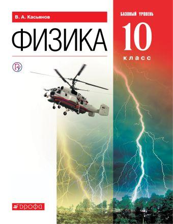 Физика. 10 класс. Базовый уровень.. 10 класс. Учебник. Касьянов В.А.