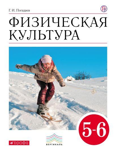 Физическая культура. 5–6 классы. Учебник - фото 1