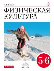Физическая культура. 5–6 классы. Учебник