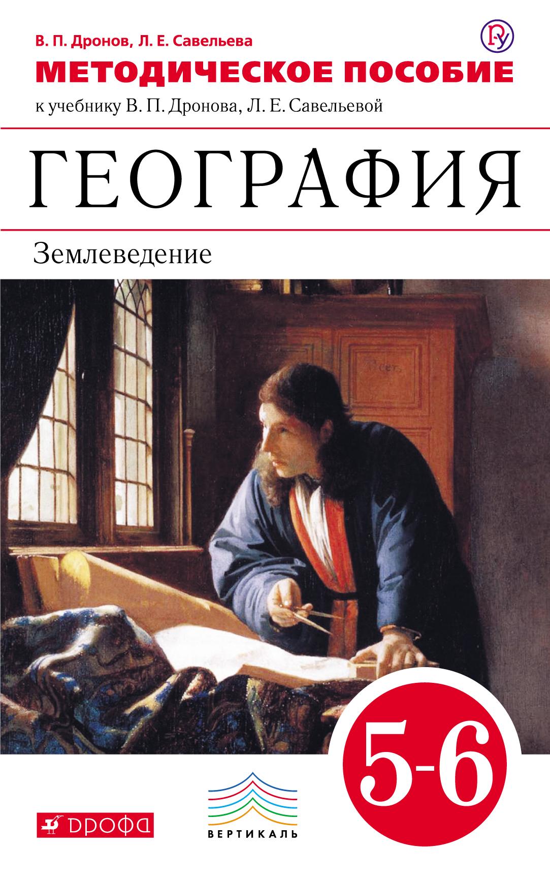 Дронов В.П., Савельева Л.Е. География. 5–6 классы. Методическое пособие цена