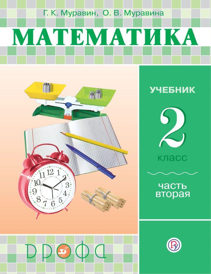 Муравин Г.К., Муравина О.В. - Математика. 2 класс. Учебник в 2-х частях. Ч. 2. обложка книги