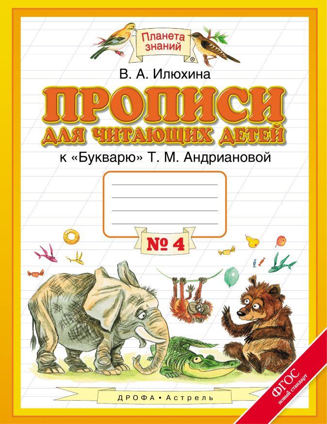 Прописи для читающих детей. 1 класс. Тетрадь № 4 В.А. Илюхина