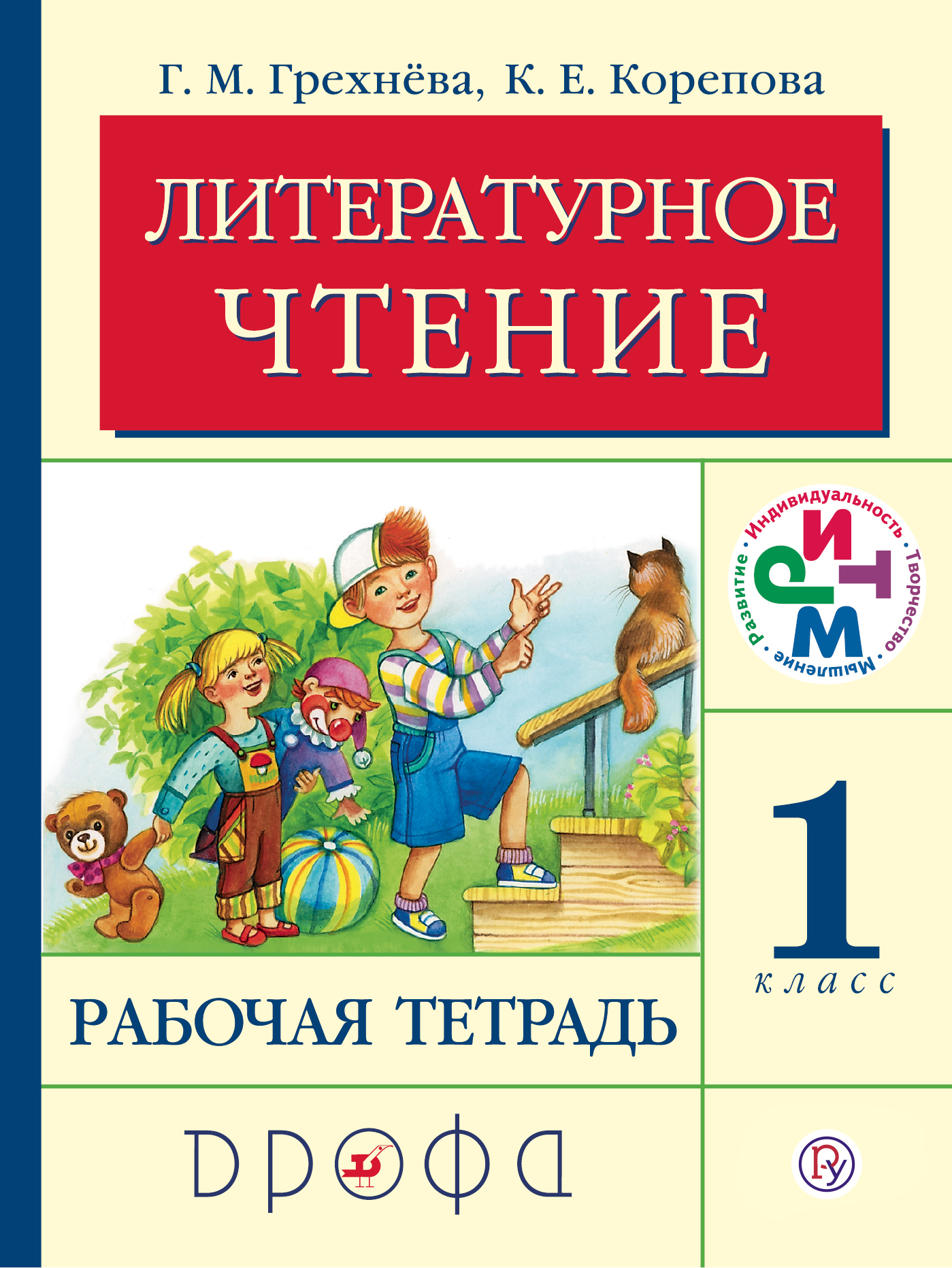 Грехнева Г.М., Корепова К.Е. Литературное чтение. 1 класс. Рабочая тетрадь все цены