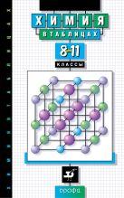 Насонова А.Е. - Химия в таблицах. 8–11 классы. Справочное пособие' обложка книги