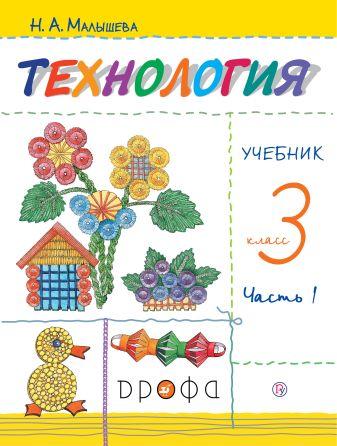 Малышева Н.А. - Технология. 3 класс. Учебник в 2-х частях. Ч. 1. обложка книги