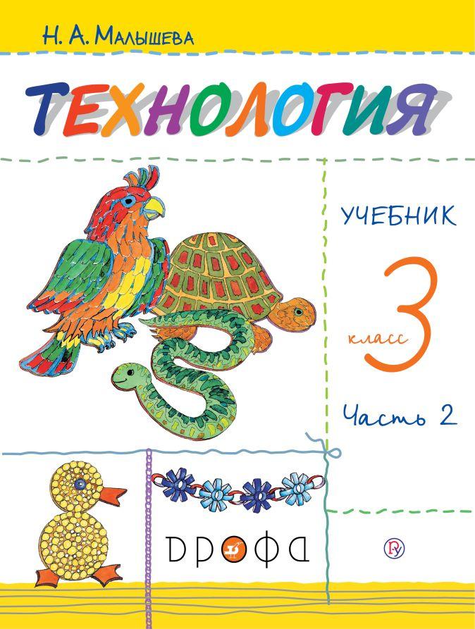 Малышева Н.А. - Технология. 3 класс. Учебник в 2-х частях. Ч. 2. обложка книги
