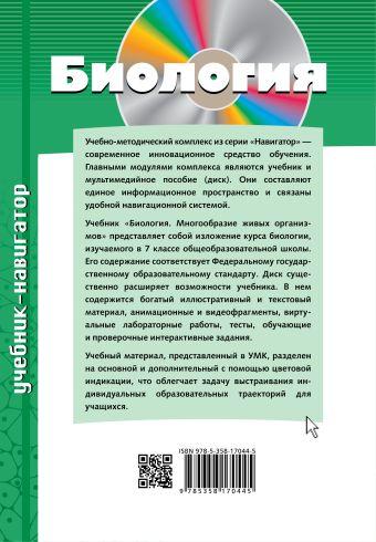 Биология. 7 класс. Учебник-навигатор Сивоглазов В.И., Агафонова И.Б.