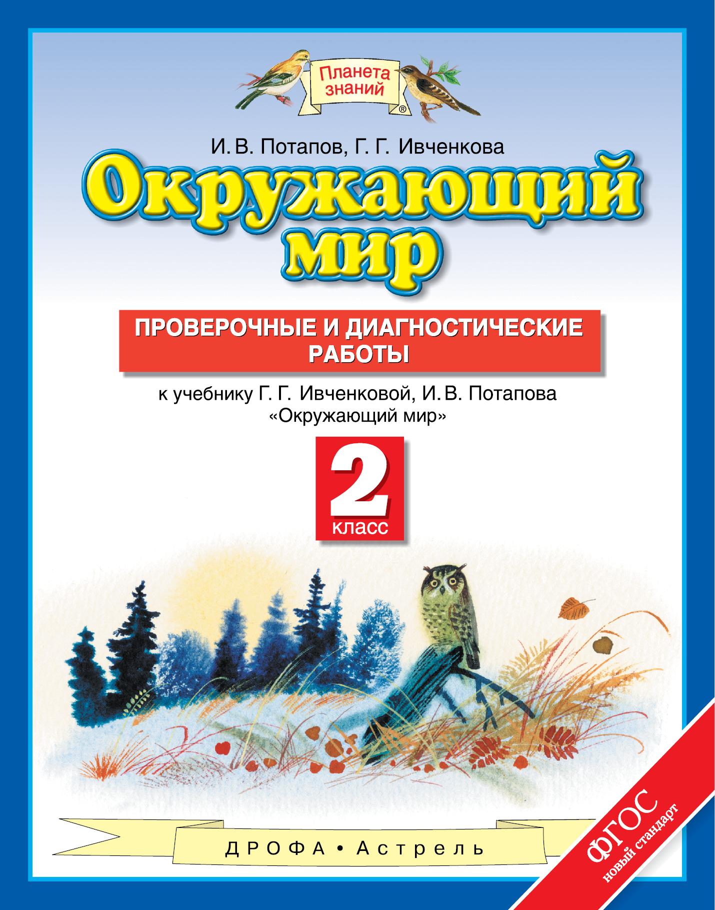 Ивченкова Г.Г., Потапов И.В. Окружающий мир. 2 класс. Проверочные и диагностические работы