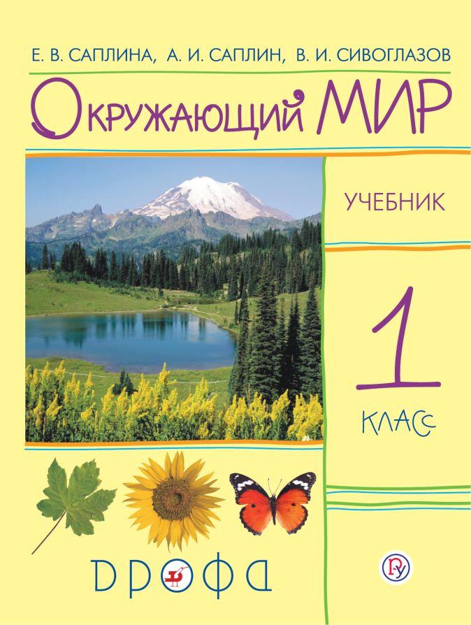 Окружающий мир. 1 класс. Учебник. Саплина Е.В., Саплин А.И., Сивоглазов В.И.