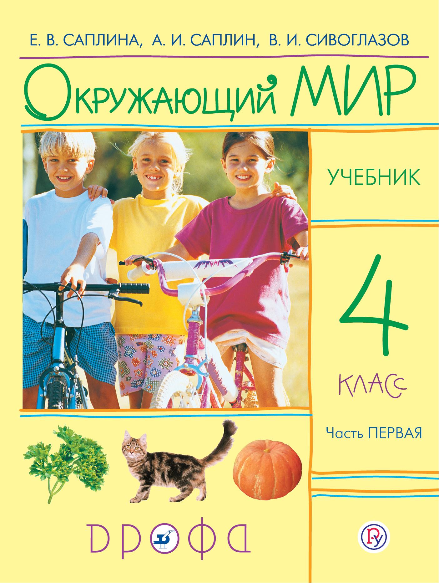 Окружающий мир. 4 класс. Учебник в 2-х частях. Ч. 1. ( Саплина Е.В., Сивоглазов В.И., Саплин А.И.  )