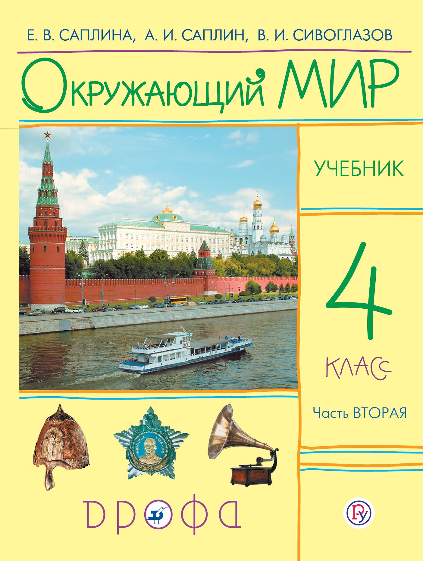 Окружающий мир. 4 класс. Учебник в 2-х частях. Ч. 2. ( Саплина Е.В., Сивоглазов В.И., Саплин А.И.  )