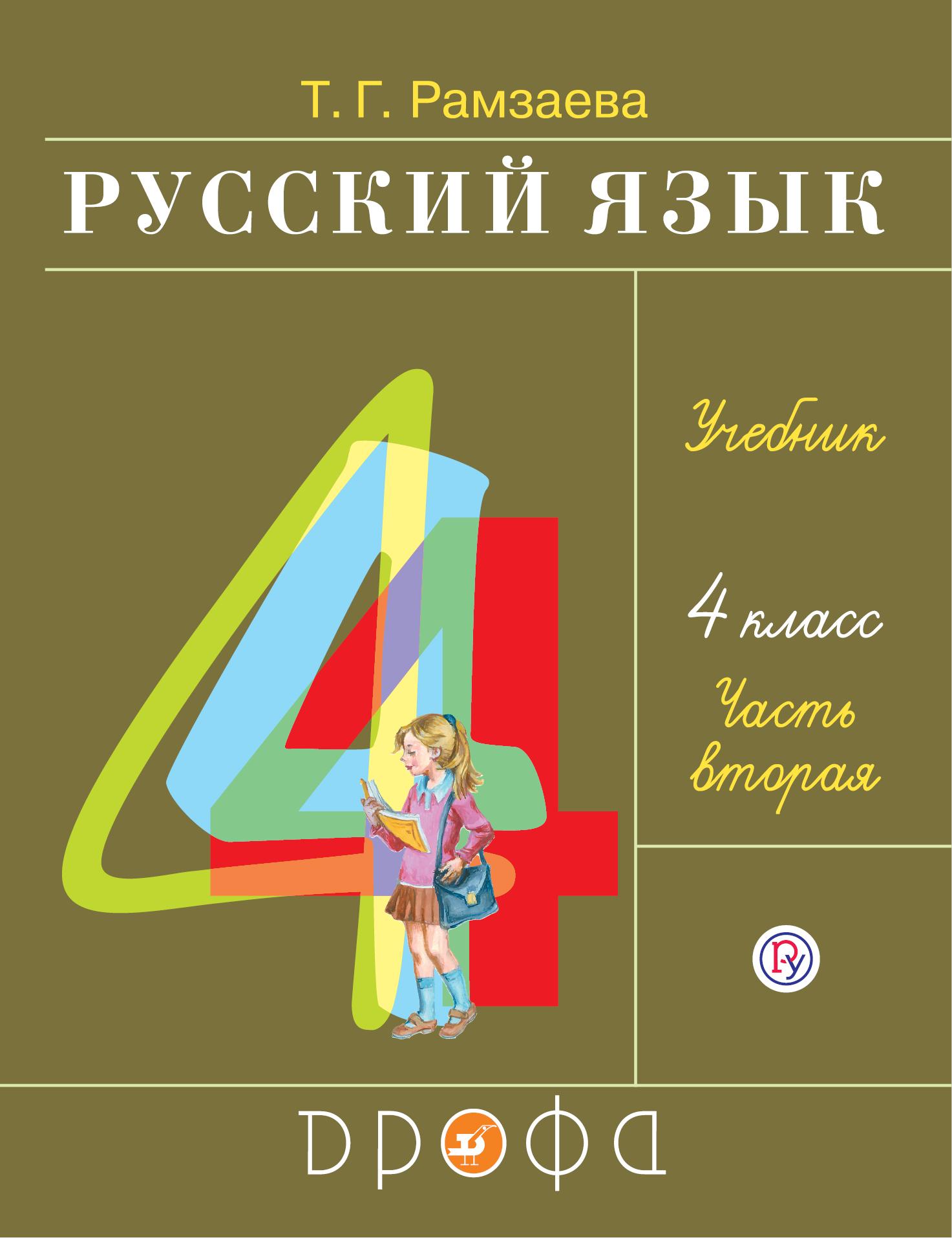 Рамзаева Т.Г. Русский язык. 4 класс. Учебник в 2-х частях. Ч. 2. стоимость