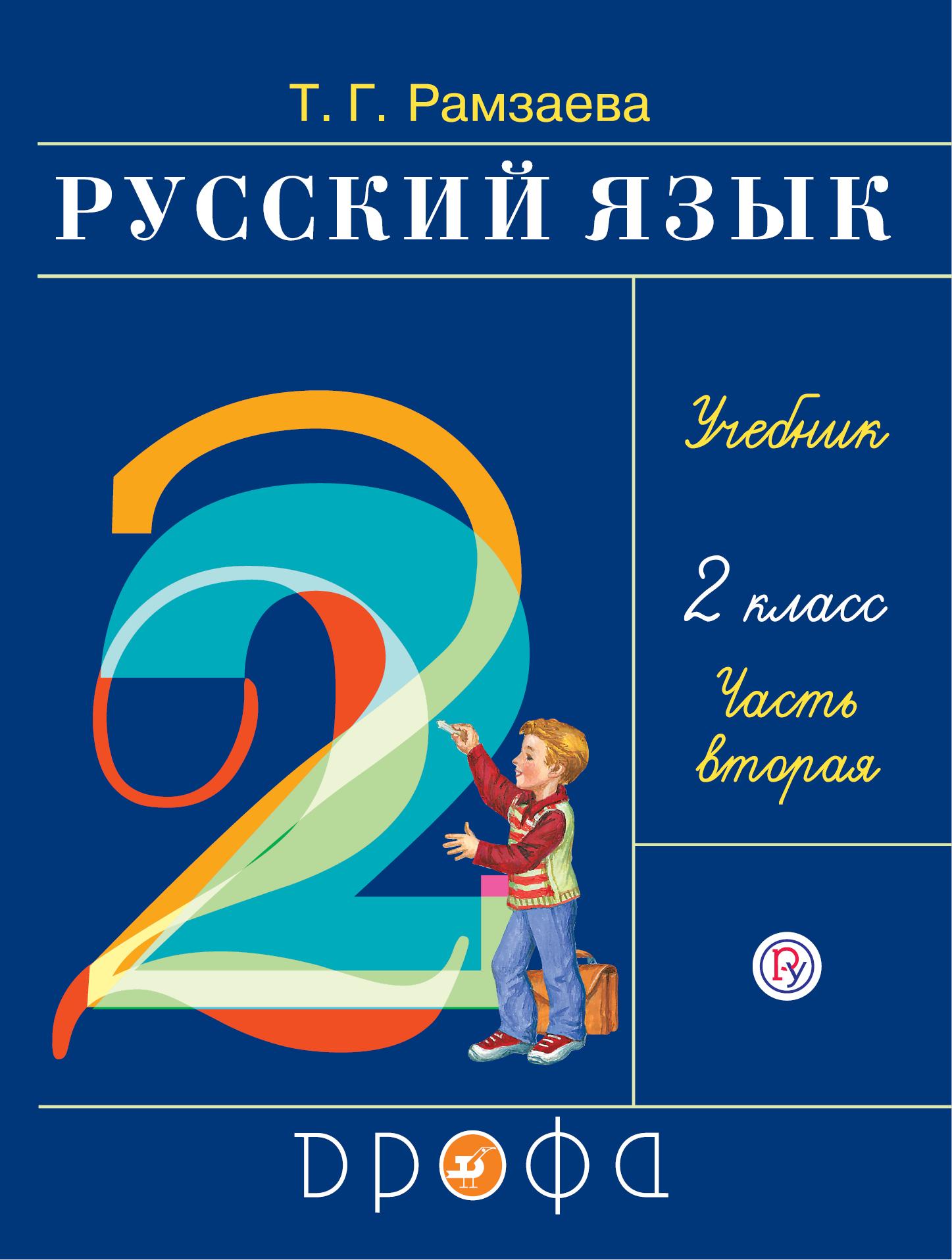 Рамзаева Т.Г. Русский язык. 2 класс. Учебник в 2-х частях. Ч. 2. и м стронская 150 тренировочных упражнений по русскому языку 5 9 классы