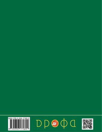 Русский язык. 1 класс. Учебник. Рамзаева Т.Г.