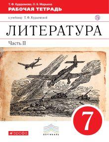 Литература. 7 класс. Рабочая тетрадь. Часть 2