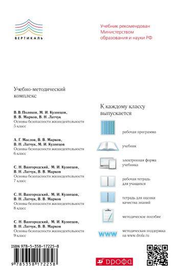 Основы безопасности жизнедеятельности. 6 класс. Методическое пособие Маслов А.Г., Миронов С.К., Смагин В.Н.