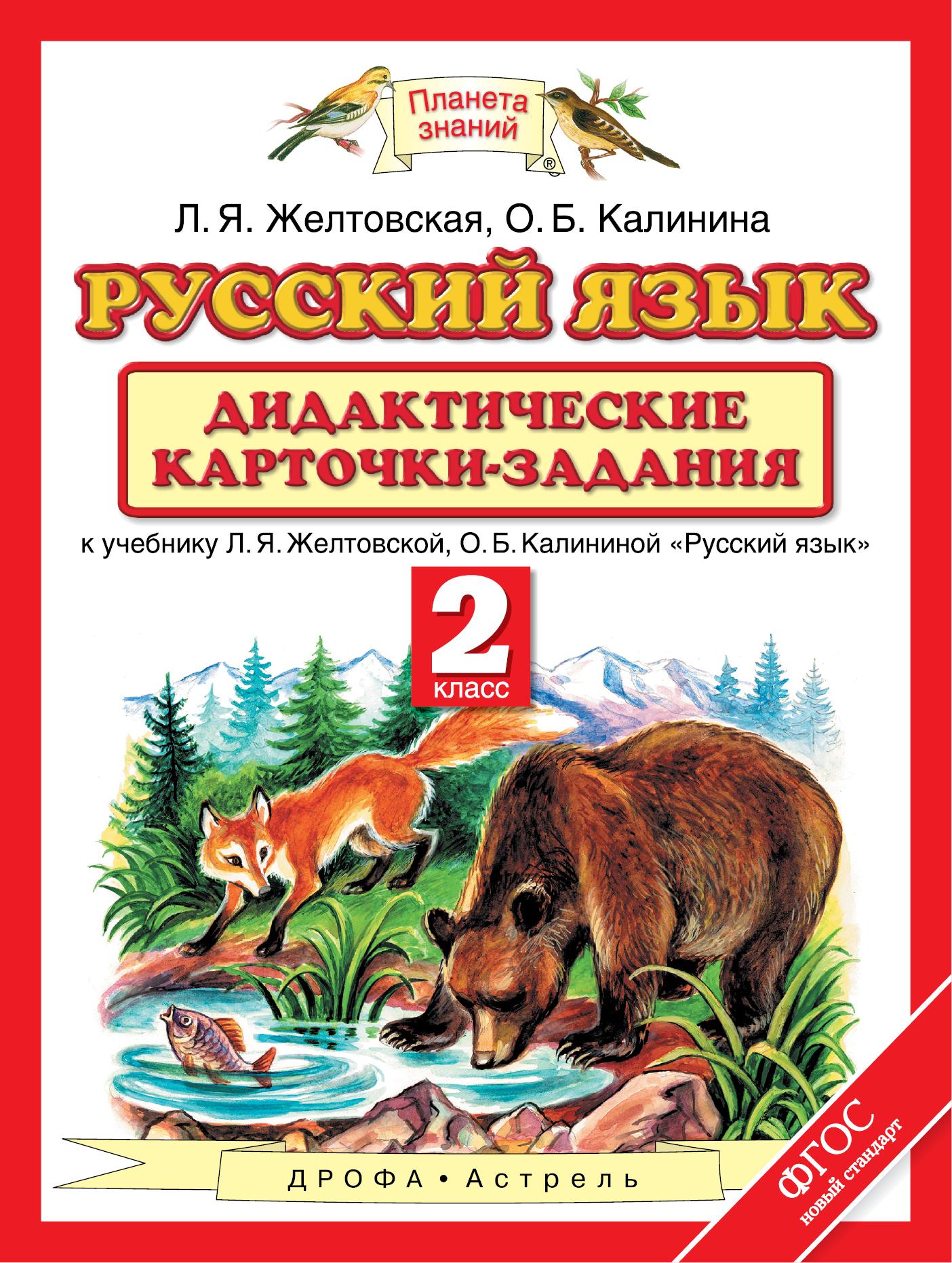 Русский язык. 2 класс. Дидактические карточки-задания