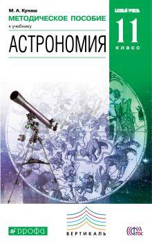Астрономия. 11 класс. Методическое пособие.