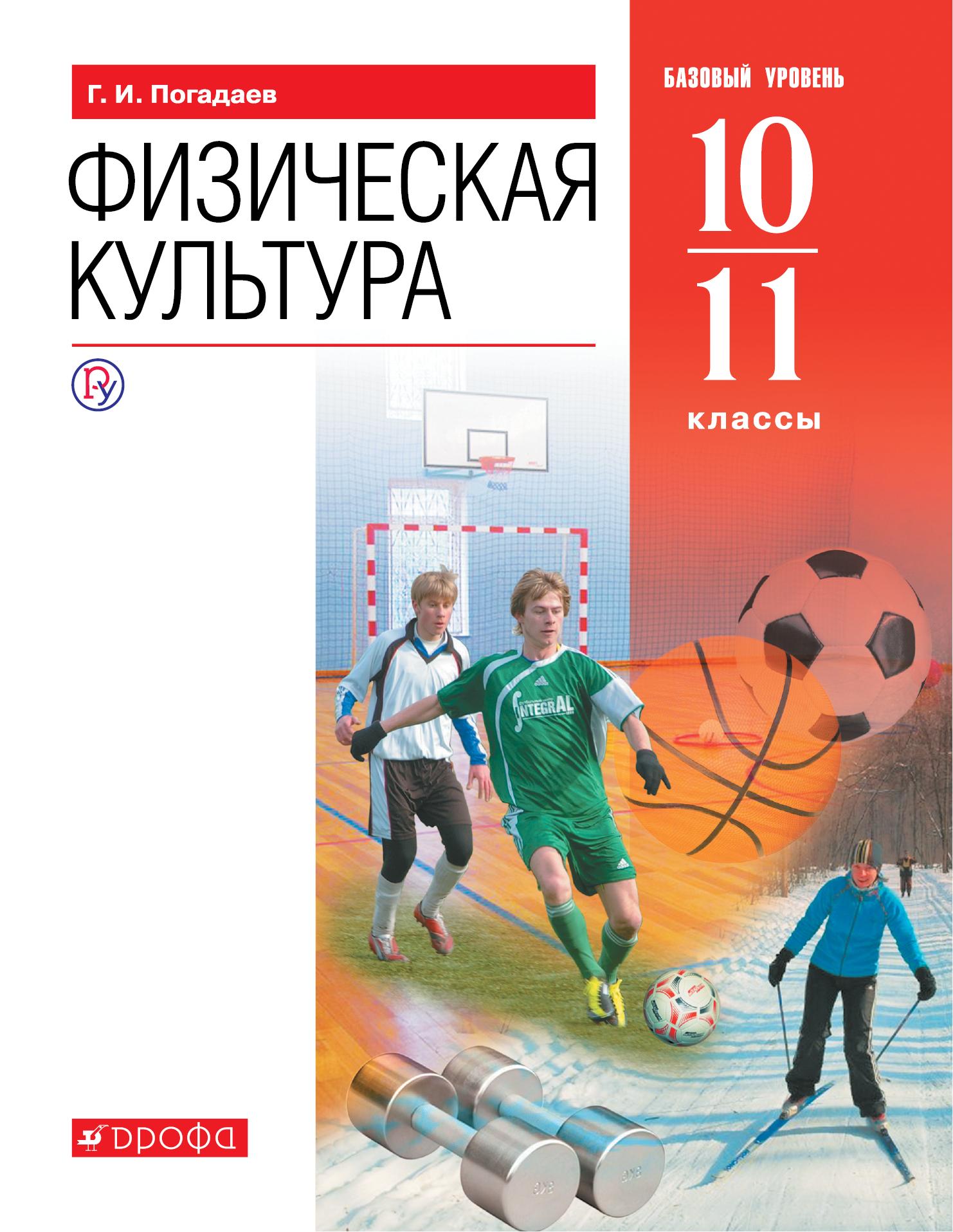 Погадаев Г.И. Физическая культура. 10-11 классы. Учебник.