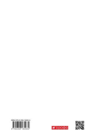 Россия в мире. С древнейших времен до начала ХХ века. 11 класс. Учебник. Базовый уровень. Волобуев О.В., Абрамов А.В., Карпачев С.П., Клоков В.А., Рогожкин В.А., Федоров И.Н., Тырин С.В.