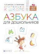 Азбука для дошкольников. 3-7 лет. Учебное пособие