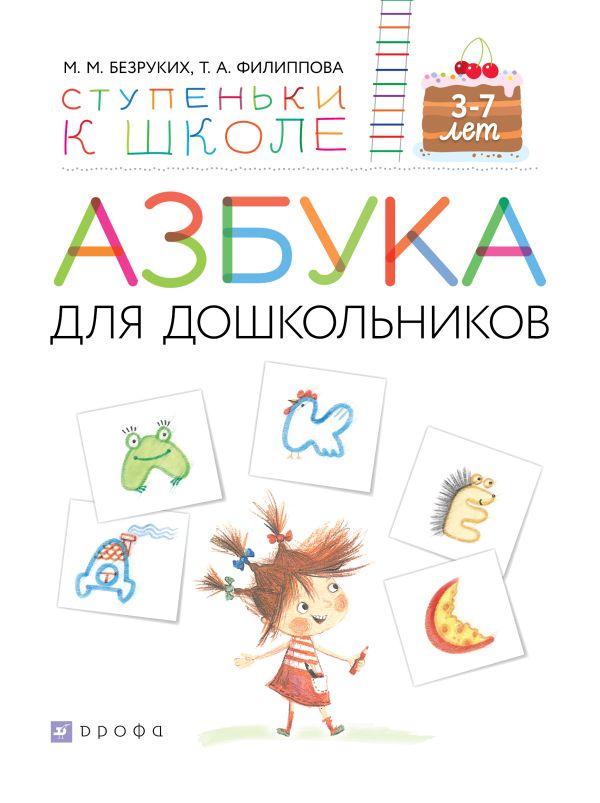 Азбука для дошкольников. 3-7 лет. Учебное пособие Безруких М.М., Филиппова Т.А.