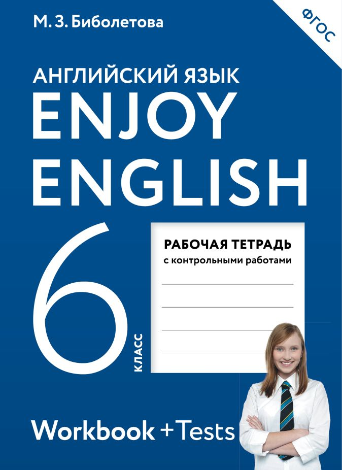 Enjoy English/Английский с удовольствием. 6 класс. Рабочая тетрадь Биболетова М.З.