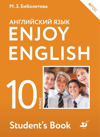 Enjoy English/Английский с удовольствием. Базовый уровень. 10 класс. Учебник Биболетова М.З.