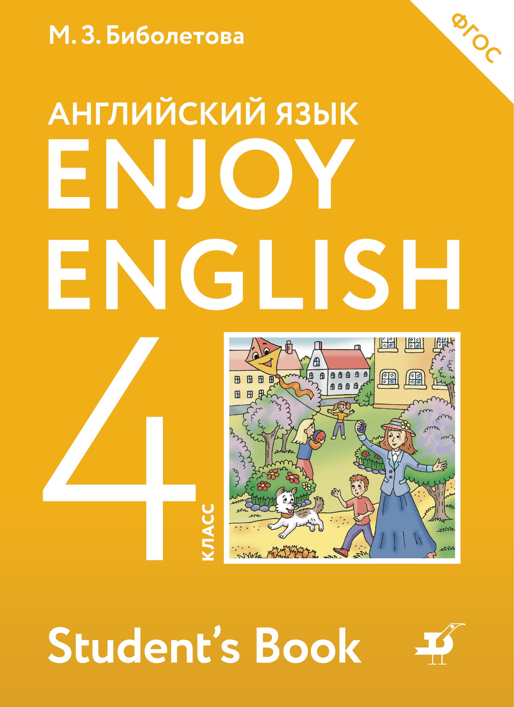 Enjoy English/Английский с удовольствием. 4 класс. Учебник ( Биболетова М.З., Денисенко О.А., Трубанева Н.Н.  )