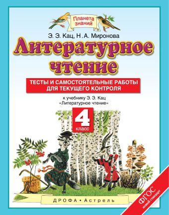 Литературное чтение. 4 класс. Тесты и самостоятельные работы Кац Э.Э., Миронова Н.А.