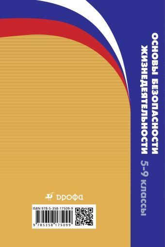 Основы безопасности жизнедеятельности. 5-9 классы. Рабочие программы. Миронов С.К.