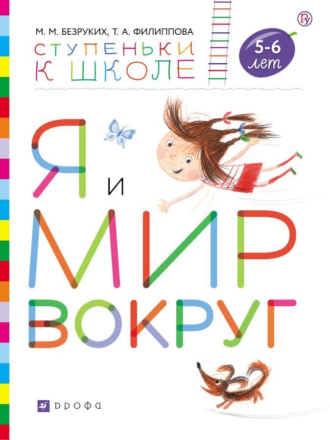 Безруких М.М., Филиппова Т.А. - Я и мир вокруг. Пособие для детей 5-6 лет обложка книги