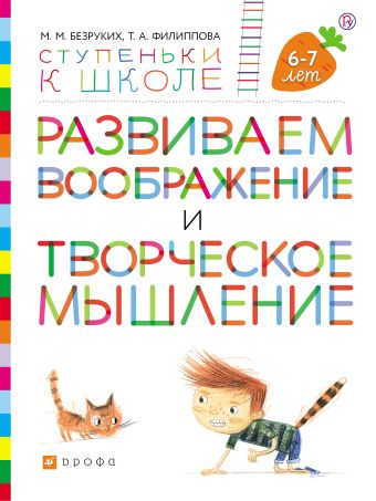 Развиваем воображение и творческое мышление. Пособие для детей. 6-7 лет Безруких М.М., Филиппова Т.А.