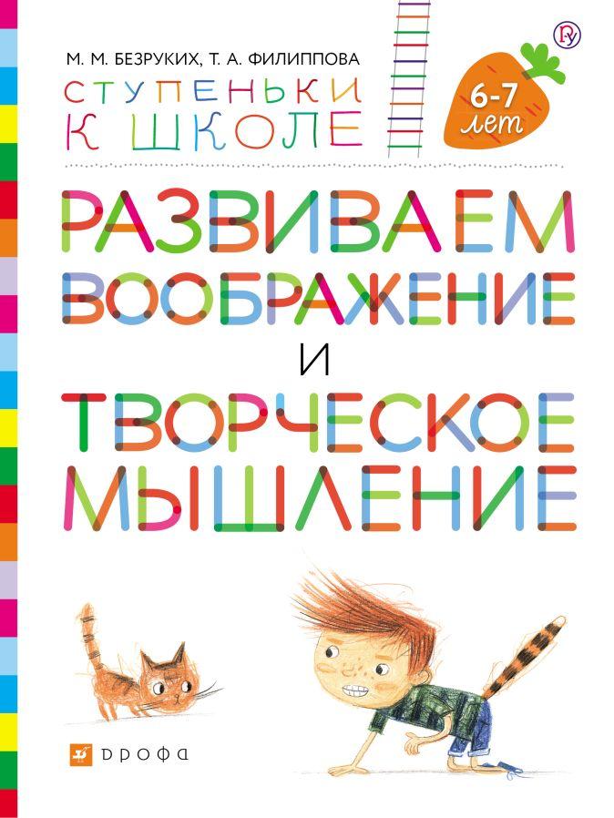 Безруких М.М., Филиппова Т.А. - Развиваем воображение и творческое мышление. Пособие для детей. 6-7 лет. обложка книги