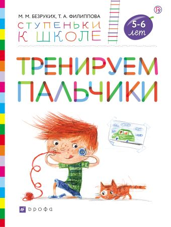 Тренируем пальчики. Пособие для детей 5-6 лет Безруких М.М., Филиппова Т.А.