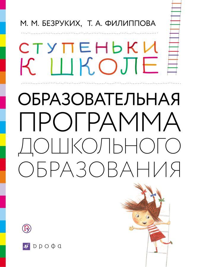 Ступеньки к школе. Образовательная программа дошкольного образования. 3-7 лет Безруких М.М., Филиппова Т.А.