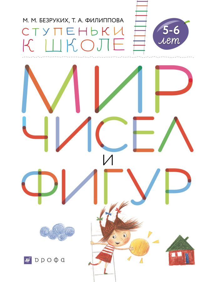 Мир чисел и фигур. Пособие для детей 5-6 лет. Безруких М.М., Филиппова Т.А.