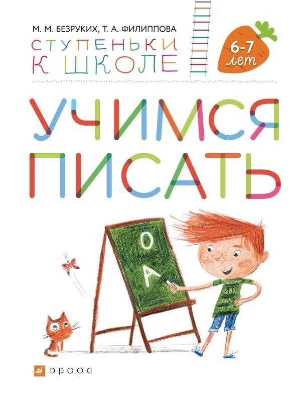 Учимся писать. Пособие для детей 6-7 лет. Безруких М.М.