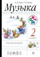 Алеев В. В., Кичак Т. Н. - Музыка. 2 класс. Рабочая тетрадь.' обложка книги