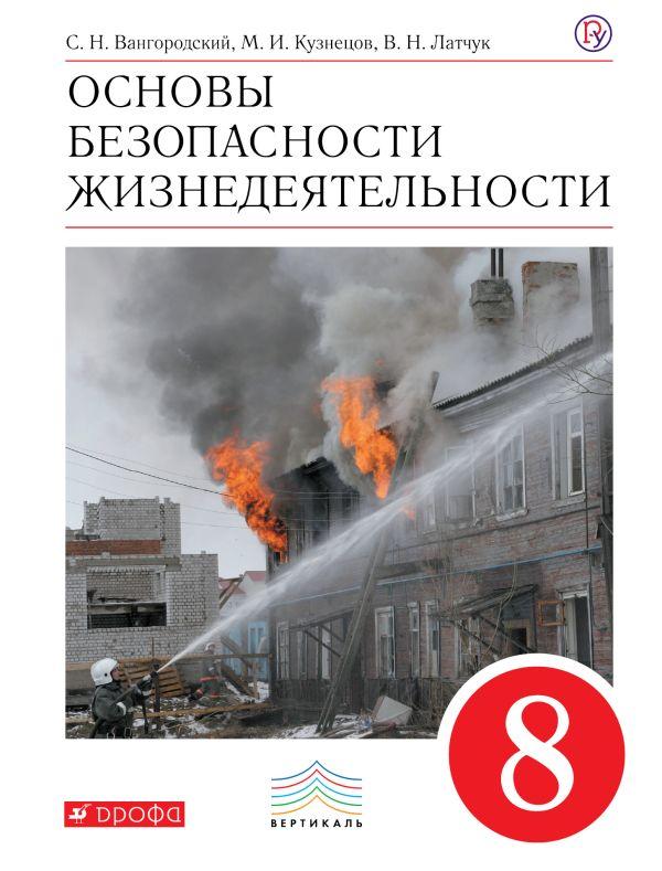 Скачать книгу по обж 8 класс вангородский