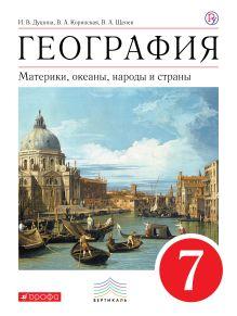 География. 7 класс. Материки, океаны, народы и страны. Учебник (УМК Дронов). ВЕРТИКАЛЬ